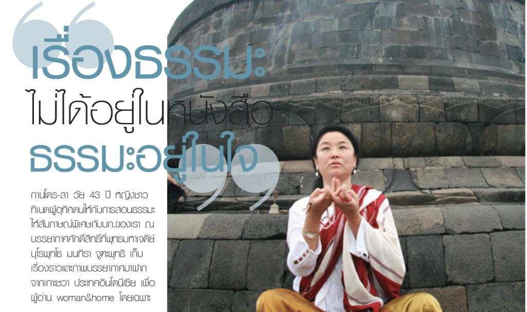 Thai Article